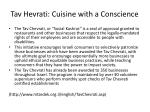 tav hevrati cuisine with a conscience