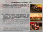 forza karting hall1