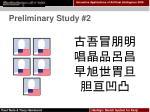 preliminary study 2
