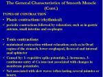 the general characteristics of smooth muscle cont