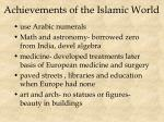 achievements of the islamic world