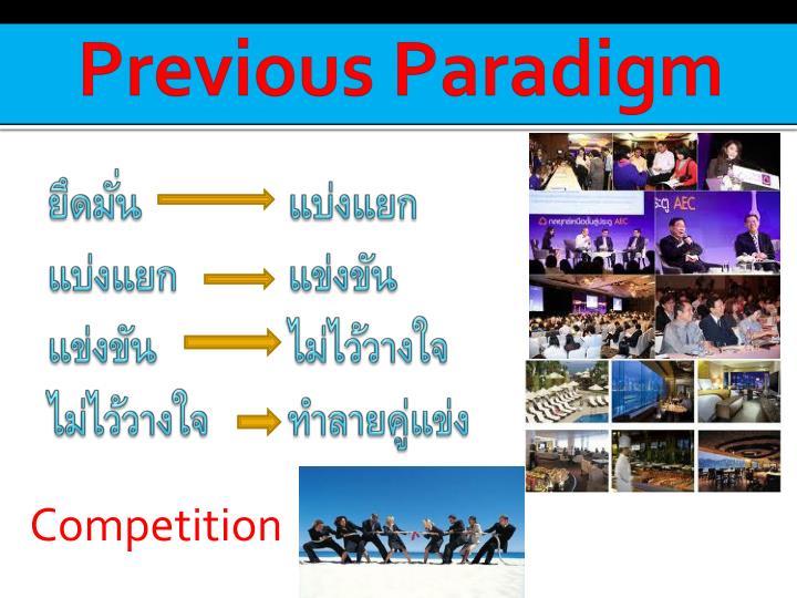 Previous Paradigm