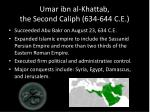 umar ibn al khattab the second caliph 634 644 c e