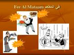 fee al mataam1