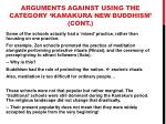 arguments against using the category kamakura new buddhism cont