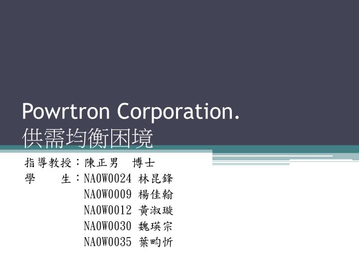 powrtron corporation n.
