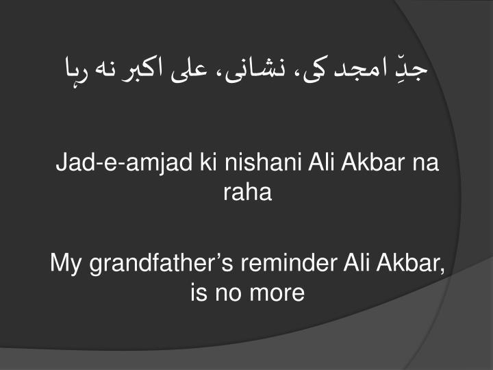 جدِ٘ امجد کی، نشانی، علی اکبر نہ رہا