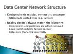 data center network structure