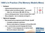 1990 s in practice the memory models mess