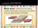3 types of stress3