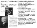pyotr ilyich tchaikovsky or peter ilyich tchaikovsky 1840 1893