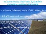 la contribution du solaire dans la production nerg tique nationale horizon 2030