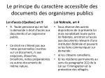 le principe du caract re accessible des documents des organismes publics