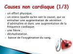 causes non cardiaque 1 3