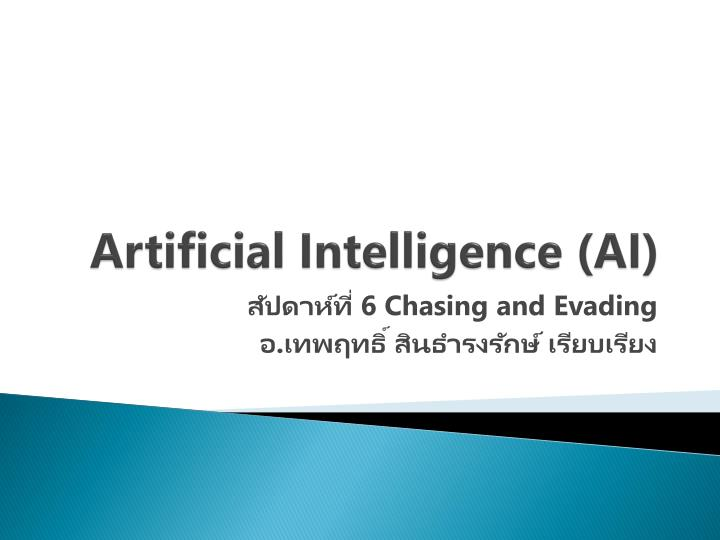 artificial intelligence ai n.