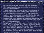 order 1 of the petrograd soviet march 14 1917