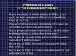 symptoms of illness in the russian body politic