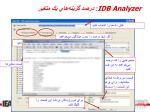 idb analyzer