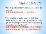 relief1