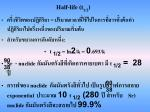 half life t 1 2