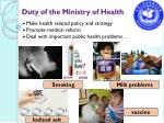 duty of the ministry of health