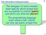 the information hiding principle