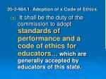 20 2 984 1 adoption of a code of ethics