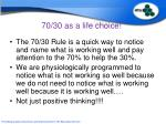 70 30 as a life choice