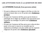 les attitudes face la question de dieu