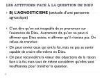 les attitudes face la question de dieu1