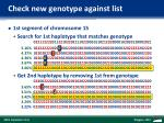 check new genotype against list