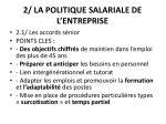 2 la politique salariale de l entreprise