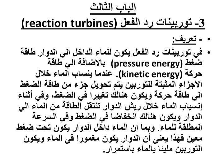 3 reaction turbines n.