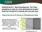 basis for the 0 41 lbs ac yr phosphorus load