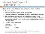 natural gas pricing 2 2