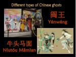 different types of chinese ghosts
