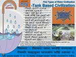five types of water civilization tank based civilization