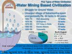 five types of water civilization water mining based civilization