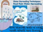 water harvesting techniques roof rain water harvesting