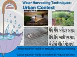 water harvesting techniques urban context