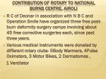 contribution of rotary to national burns centre airoli1