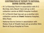 contribution of rotary to national burns centre airoli2