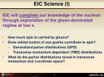 eic science i