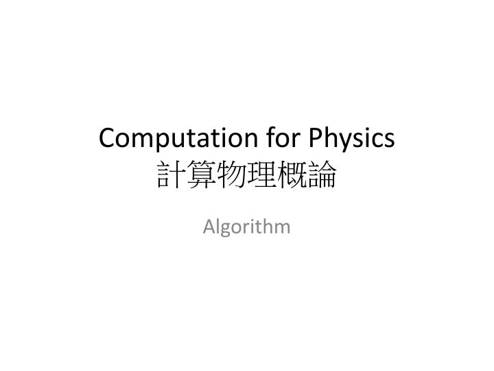 computation for physics n.