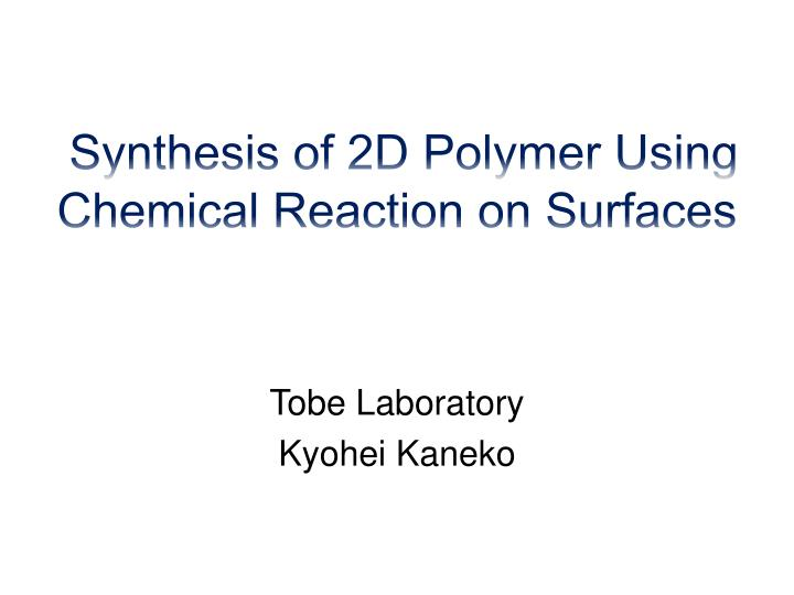synthesis of 2d polymer using chemical reaction on surfaces n.