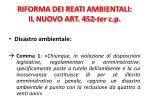riforma dei reati ambientali il nuovo art 452 ter c p