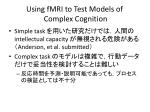 using fmri to test models of complex cognition