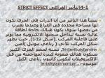 1 4 strict effect