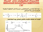 2 bimolculer nucleophilic substitution s n 2