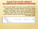 2 bimolecular elimination reactions e 2